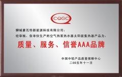 服务、质量、信誉AAA品牌