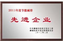2011年度节能减排先进企业