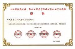太阳能国家标准培训企业资质合格证书