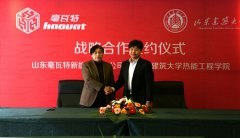 山东豪瓦特与山东建筑大学建立战略合作伙伴