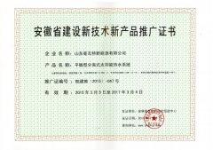 安徽省新产品推广证书
