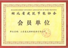 湖北省建筑节能协会