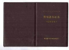 河北省建筑工程材料设备证书