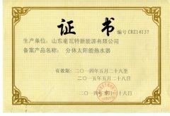 河北沧州产品推广证书
