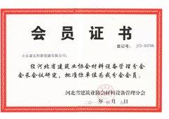 河北省会员证书