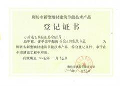 河北廊坊建筑产品备案证书