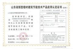山东省住建厅推广证书