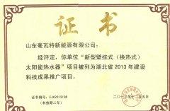 湖北省推广证书