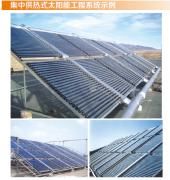 集中供热太阳能工程实例