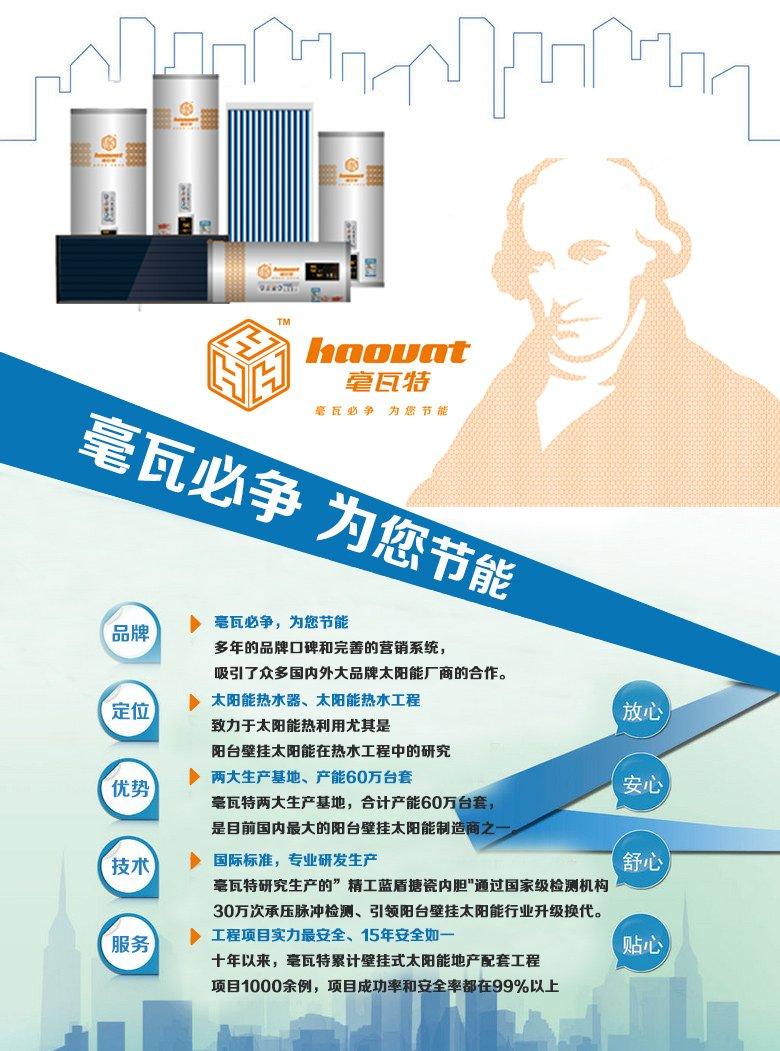 选阳台壁挂太阳能,来武汉太博会找山东毫瓦特